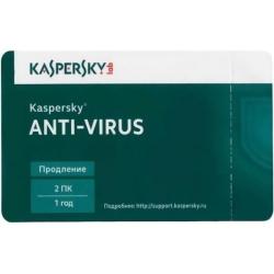 по антивирус kaspersky anti-virus 2пк 1year карта (kl1161robfr/kl1167robfr/kl1171robfr) (продление)