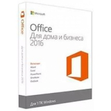 ПО Microsoft Office Home and Business 2016 Rus CEE Only No Skype BOX (T5D-02705)