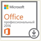 Лицензия MS Office 2016 Pro AllLng PKLic Onln CEE Only DwnLd C2R NR (электронно) (269-16801)