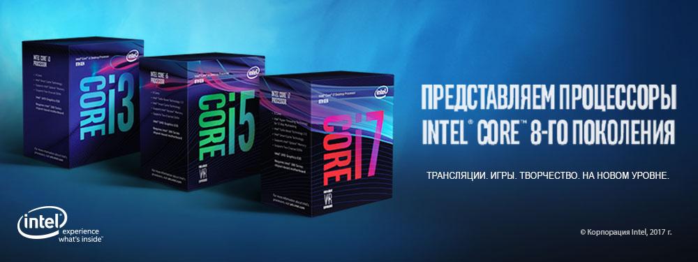 Доступны к заказу процессоры Intel® 8-го поколения