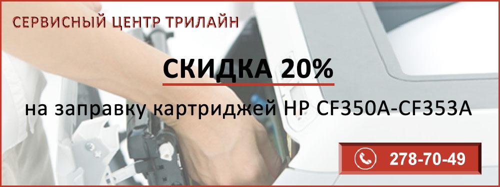 Новинка: заправка картриджа HP CF350A