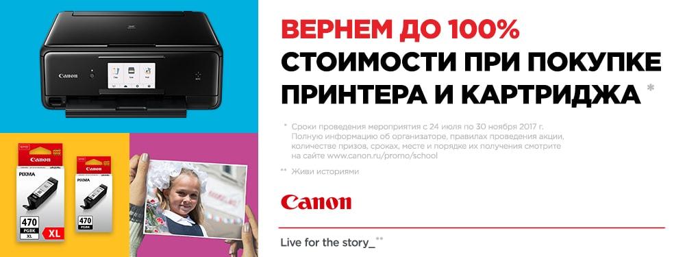 Акция от Canon: снова в школу!