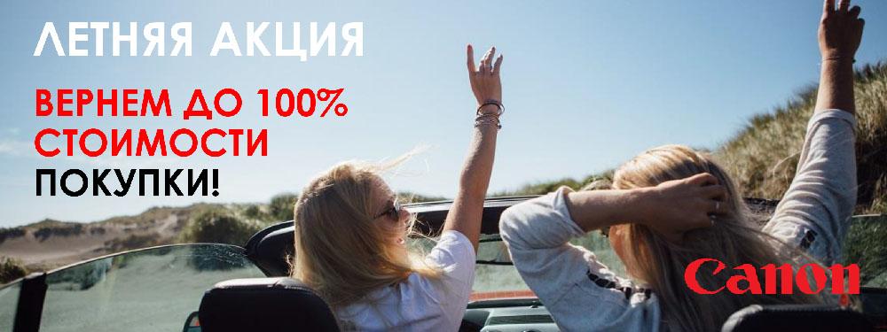 Летняя акция Canon! Вернем до 100% стоимости покупки!