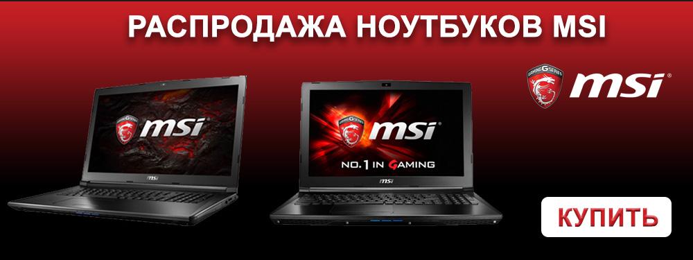 Распродажа ноутбуков MSI