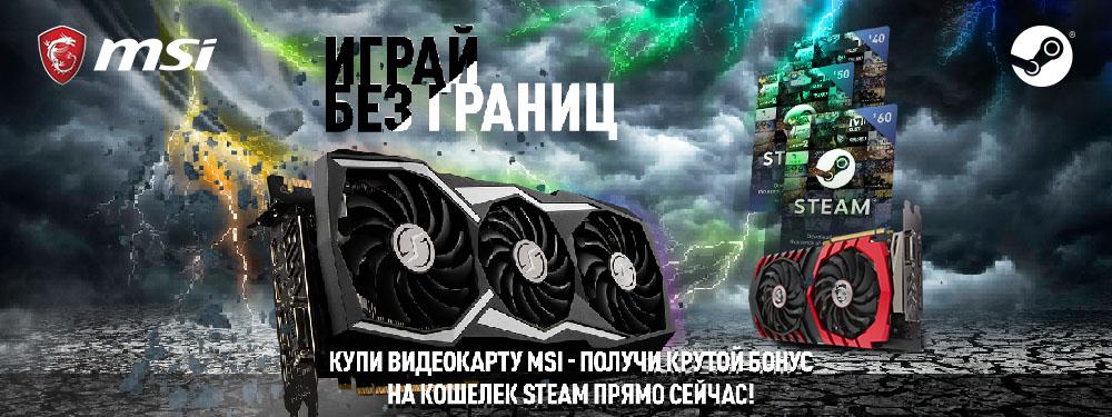Играй без границ: бонус в Steam за видеокарты MSI