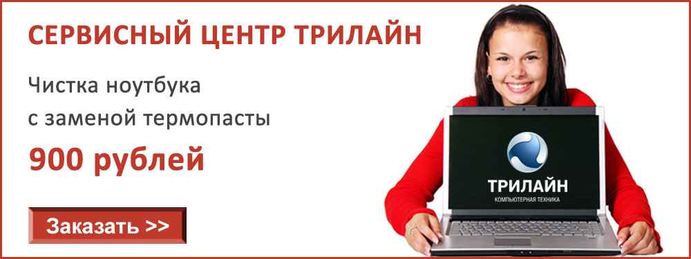 Акция: чистка ноутбука с заменой термопасты за 900 рублей!