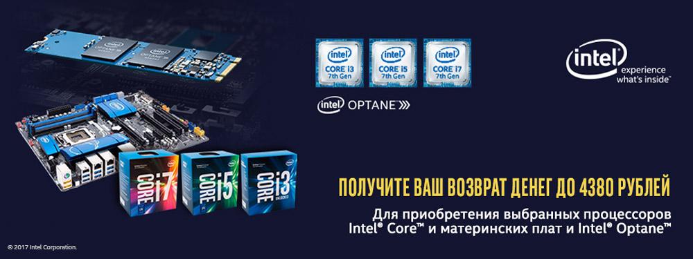 Получите свой Cashback вместе с Intel!