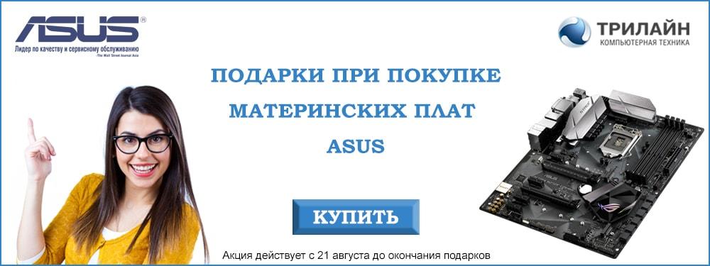 А вот и мы… подарки от Asus!