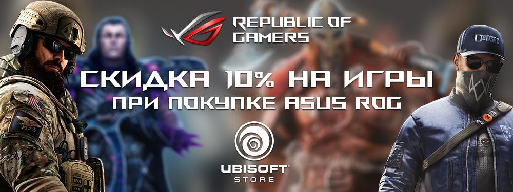 Скидки на игры в Ubisoft Store покупателям ASUS ROG